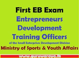 EB Exam Notification (Entrepreneurs Development Training Officers of the Small Enterprises Development Division)