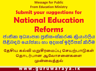 Submit the suggestions for National Education Reforms