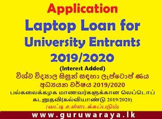 Laptop Loan for University Entrants : 2019/2020