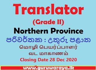 Translator (Grade II) : Northern Province