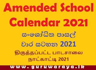 Amended  School calendar : 2021