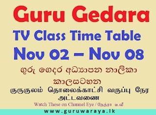 Guru Gedara : TV Class Time Table