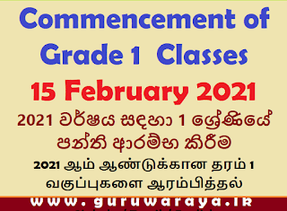 Commencement of Grade 1 classes for the year 2021
