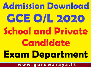 Admission Download :  GCE O/L 2020 (School and Private Candidate)