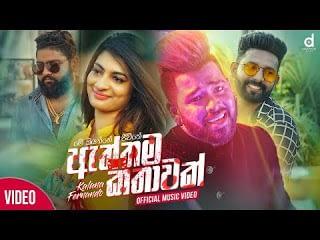 Aththama Kathawak Dj Remix Mp3
