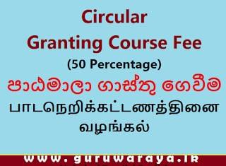 Circular :Granting e Course Fee