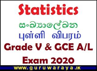 Statistics : Grade V & GCE A/L Exam 2020