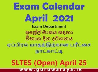 Exam Calendar : April 2021