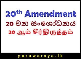 20th Amendment : Final Document