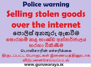 Police warning : Stolen goods over the internet