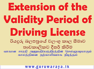 Temporary Extension of the Validity Period of Driving License