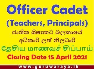 Officer Cadet (Teachers, Principals)