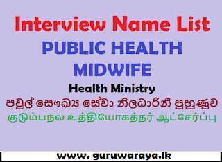 Interview List : Midwife Training