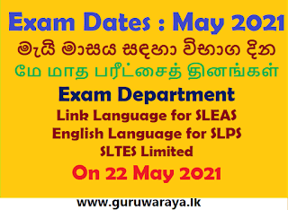 Exam Dates for the month of May 2021 (Exam Department)