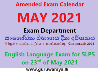 Amended Exam Calendar  : May 2021