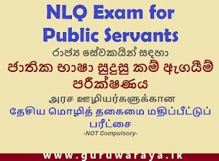 NLQ Exam for Public Servants
