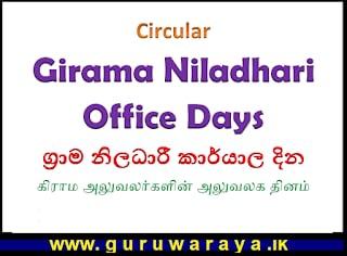 Circular : Girama Niladhari Office Days (From Oct 01)