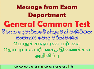 Message from Exam Department : General Common Test