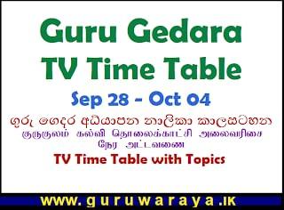 Guru Gedara Time Table (Sep 28 - Oct 04)