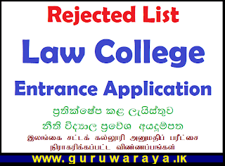 Rejected List : Law College Entrance Application
