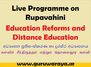 Live Programme on Rupavahini : Education Reforms and Distance Education