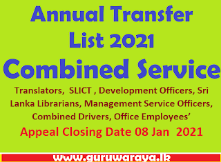 Annual Transfers 2021 – (Combined Service)