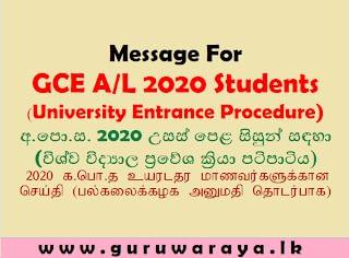 Message for GCE A/L 2020 Students (University Entrance Criteria)