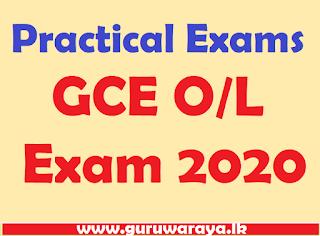 GCE O/L Exam 2020 : Practical Exams