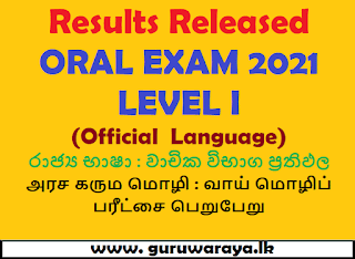 Results Released : ORAL EXAM 2021  LEVEL I (Sinhala & Tamil)