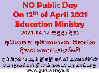 No Public Day on 12th of April 2021 : Education Ministry