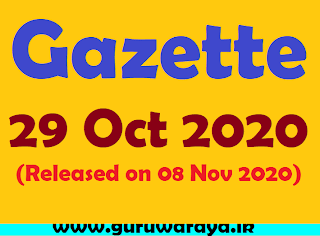 Gazette : 29 Oct 2020  (Released on 08 Nov 2020)