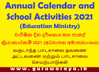 Annual Calendar and School Activities 2021 (Education Ministry)