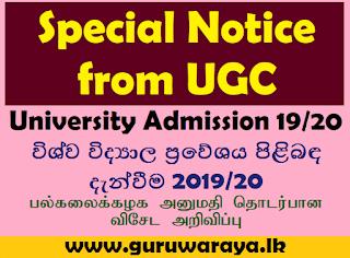 UGC Explanation on University Admission 2019/20
