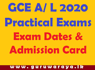 GCE A/L Practical Exams 2020 (Exam Dates and Admission Card)