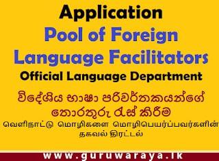 Application : Pool of Foreign Language Facilitators