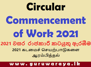 Circlar : Commencement of Work, Year – 2021
