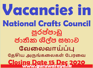 Vacancies in National Crafts Council