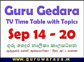 Guru Gedara : TV Time Table (Sep 14 - 20)
