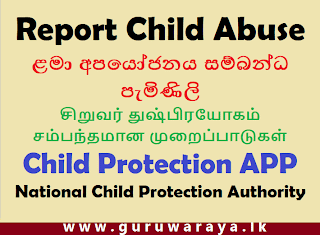 Report Child Abuse : Child Protection APP