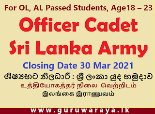 Officer Cadet Vacancies (Degree Scheme) : Sri Lanka Army