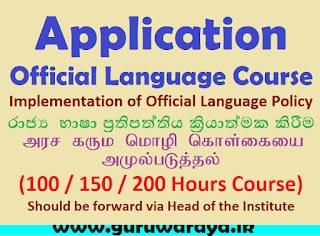 Application  : Official Language Course (100 / 150 / 200 Hours Course)