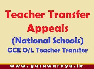 Teacher Transfer  Appeals Decisions :  (National Schools) :  GCE O/L Teacher Transfer
