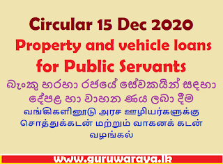 Circular : Property and Vehicle Loan for Public Servants
