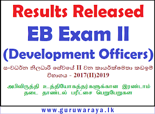 Results Released : EB Exam II (Development Officers)
