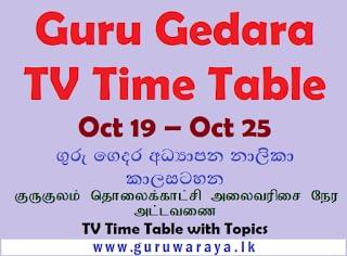 Guru Gedara :TV Time Table  (Oct 19 – Oct 25)