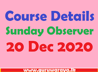 Courses on Sunday Observer (20 Dec 2020)