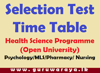 Selection Test Time Table : Health Science Programme (Open University)