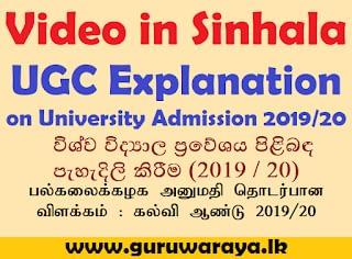 Video in Sinhala : UGC Explanation on University Admission 2019/20