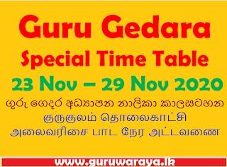 Guru Gedara : Special Time Table  (23 to 29 Nov 2020)