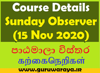 Course Details : Sunday Observer (15 Nov 2020)